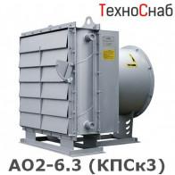 АО2-6.3 (КПСк3)